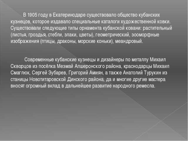 В 1905 году в Екатеринодаре существовало общество кубанских кузнецов, которо...