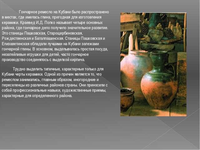 Гончарное ремесло на Кубани было распространено в местах, где имелась глина,...