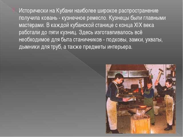 Исторически на Кубани наиболее широкое распространение получила ковань - кузн...