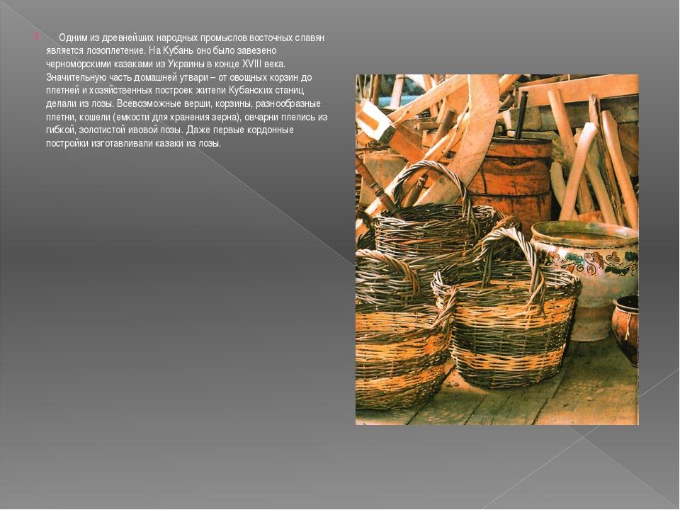 Одним из древнейших народных промыслов восточных славян является лозоплетени...