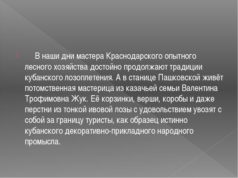 В наши дни мастера Краснодарского опытного лесного хозяйства достойно продол...