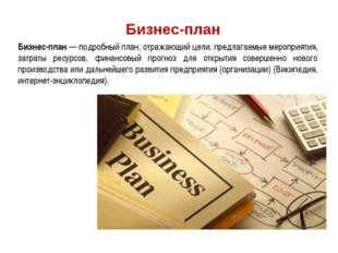 Бизнес-план Бизнес-план — подробный план, отражающий цели, предлагаемые мероп