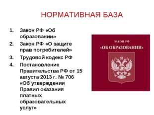 НОРМАТИВНАЯ БАЗА Закон РФ «Об образовании» Закон РФ «О защите прав потребител