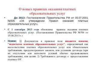 О новых правилах оказания платных образовательных услуг До 2013: Постановлени