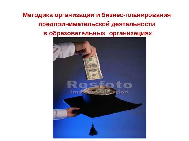 Методика организации и бизнес-планирования предпринимательской деятельности в...