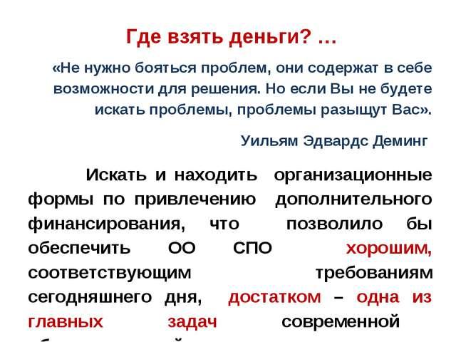 Где взять деньги? … «Не нужно бояться проблем, они содержат в себе возможност...