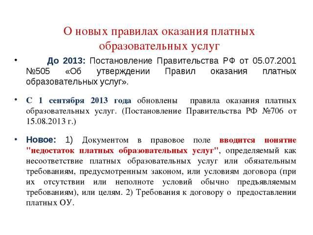 О новых правилах оказания платных образовательных услуг До 2013: Постановлени...