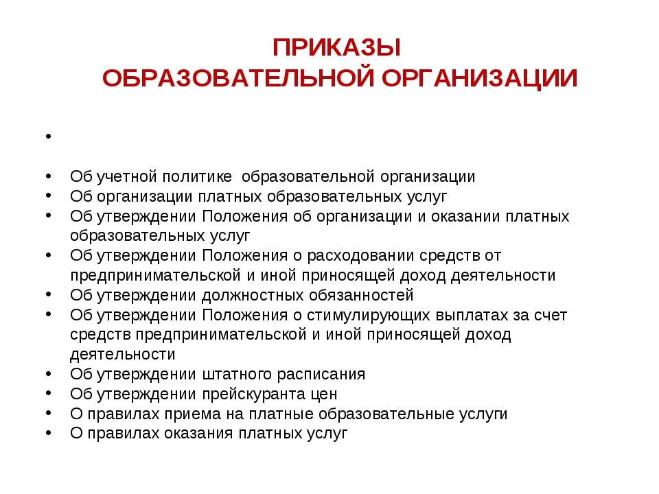 ПРИКАЗЫ ОБРАЗОВАТЕЛЬНОЙ ОРГАНИЗАЦИИ Об учетной политике образовательной орган...