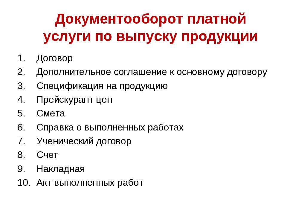 Документооборот платной услуги по выпуску продукции Договор Дополнительное со...