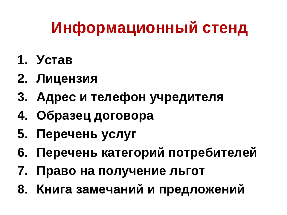 Информационный стенд Устав Лицензия Адрес и телефон учредителя Образец догово...
