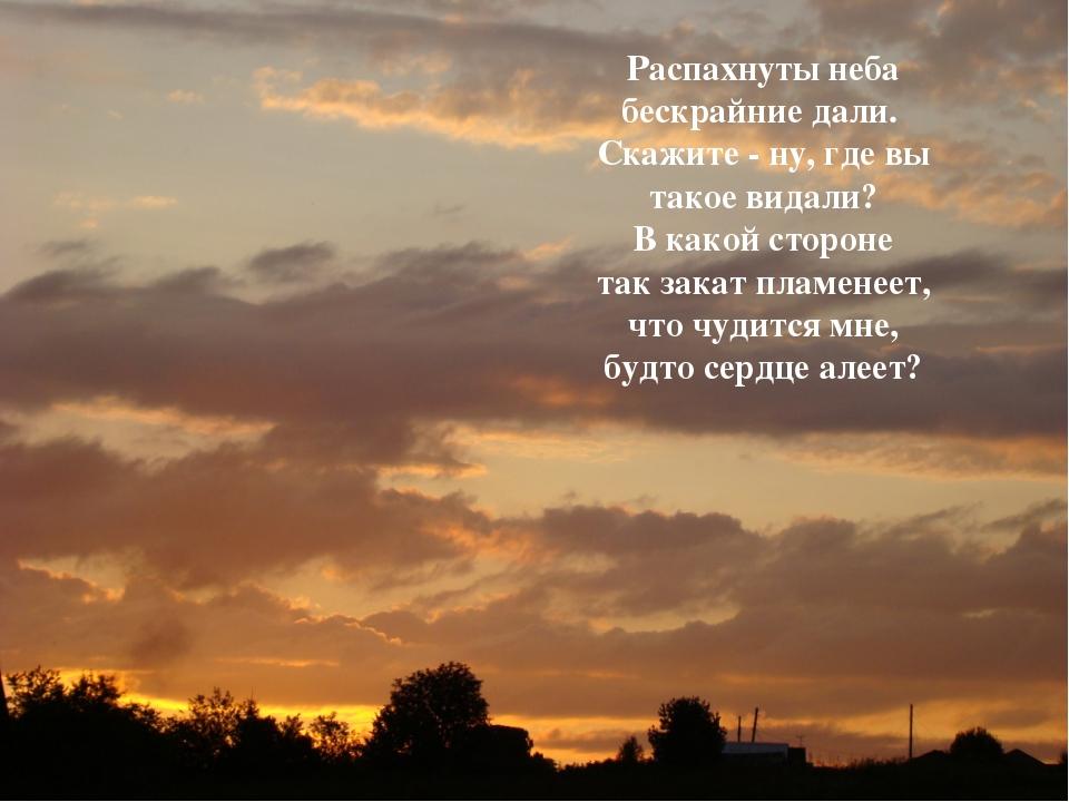 Распахнуты неба бескрайние дали. Скажите - ну, где вы такое видали? В ка...