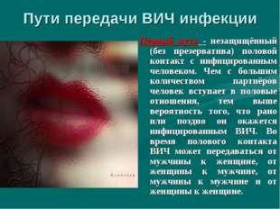 Пути передачи ВИЧ инфекции Первый путь - незащищённый (без презерватива) поло
