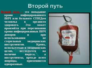 Второй путь Второй путь - это попадание крови инфицированного ВИЧ или больног