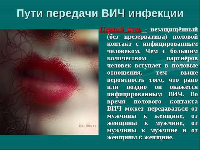 Пути передачи ВИЧ инфекции Первый путь - незащищённый (без презерватива) поло...