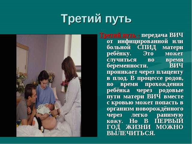 Третий путь Третий путь - передача ВИЧ от инфицированной или больной СПИД мат...