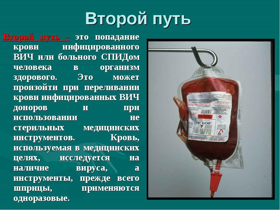 Второй путь Второй путь - это попадание крови инфицированного ВИЧ или больног...