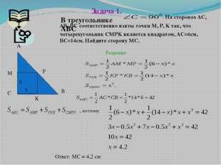 Задача 1. В треугольнике ABC . На сторонах AC, AB, BC соответственно взяты то