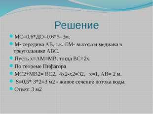 Решение МС=0,6*ДО=0,6*5=3м. М- середина АВ, т.к. СМ- высота и медиана в треуг