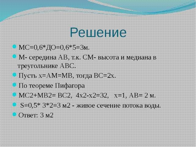 Решение МС=0,6*ДО=0,6*5=3м. М- середина АВ, т.к. СМ- высота и медиана в треуг...