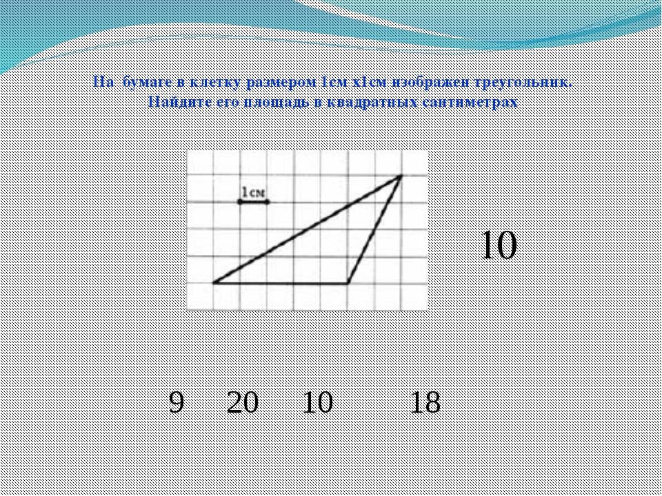 9 20 10 18 На бумаге в клетку размером 1см х1см изображен треугольник. Найди...