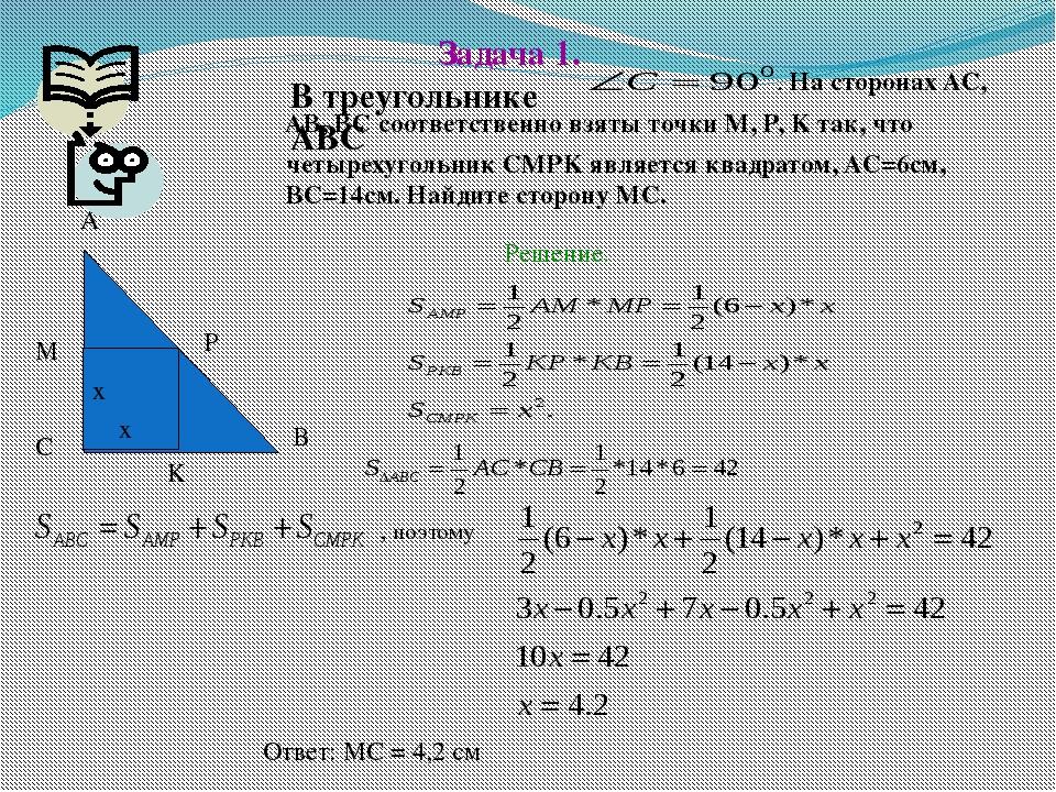 Задача 1. В треугольнике ABC . На сторонах AC, AB, BC соответственно взяты то...