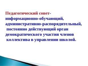 Педагогический совет- информационно-обучающий, административно-распорядительн