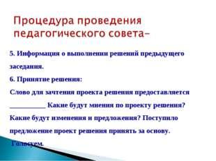 5. Информация о выполнении решений предыдущего заседания. 6. Принятие решения
