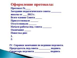 Оформление протокола: Протокол №____ Заседание педагогического совета _______