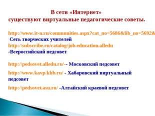 В сети «Интернет» существуют виртуальные педагогические советы. http://www.it
