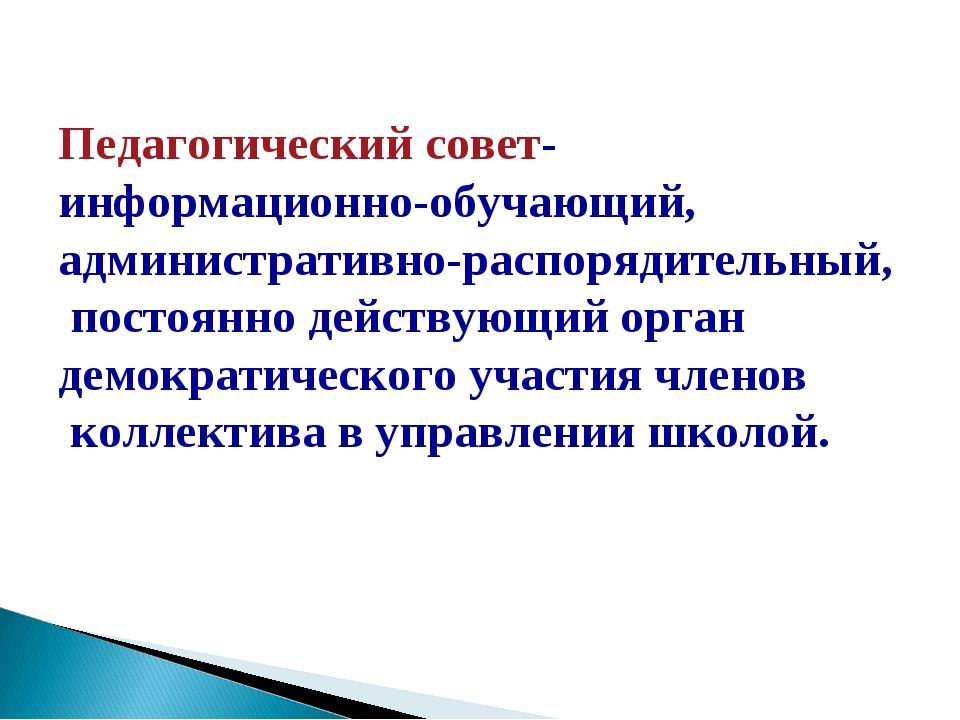 Педагогический совет- информационно-обучающий, административно-распорядительн...