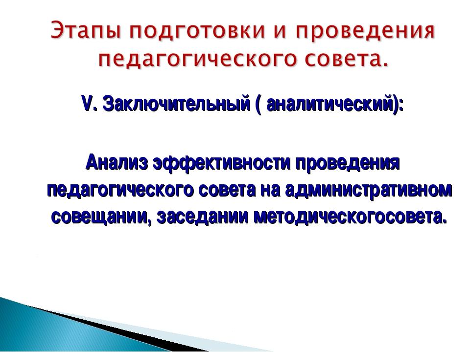 V. Заключительный ( аналитический): Анализ эффективности проведения педагогич...