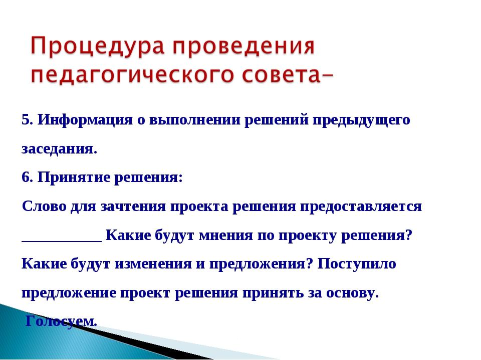 5. Информация о выполнении решений предыдущего заседания. 6. Принятие решения...