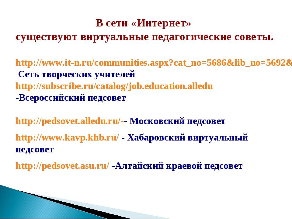 В сети «Интернет» существуют виртуальные педагогические советы. http://www.it...