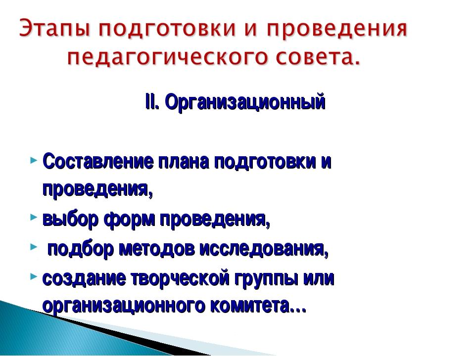 II. Организационный Составление плана подготовки и проведения, выбор форм про...