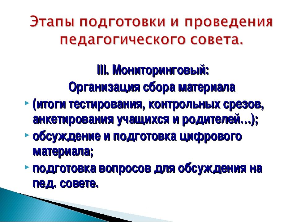 III. Мониторинговый: Организация сбора материала (итоги тестирования, контрол...