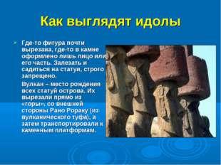 Как выглядят идолы Где-то фигура почти вырезана, где-то в камне оформлено лиш