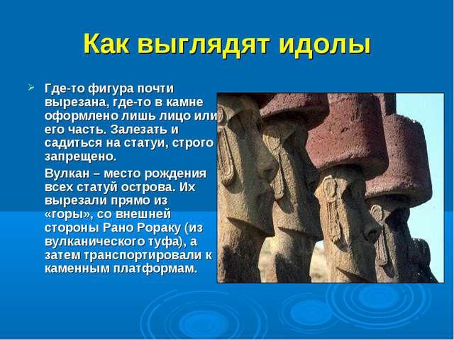 Как выглядят идолы Где-то фигура почти вырезана, где-то в камне оформлено лиш...