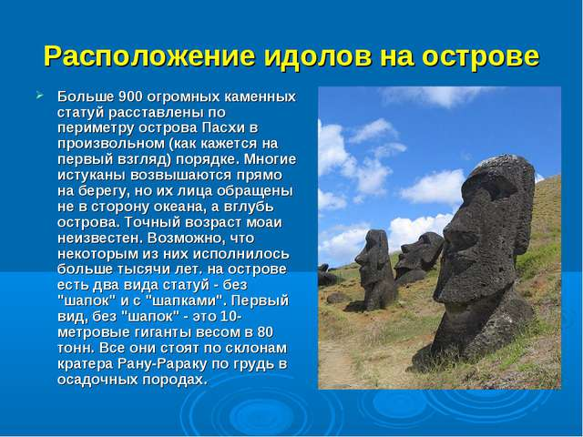 Расположение идолов на острове Больше 900 огромных каменных статуй расставлен...