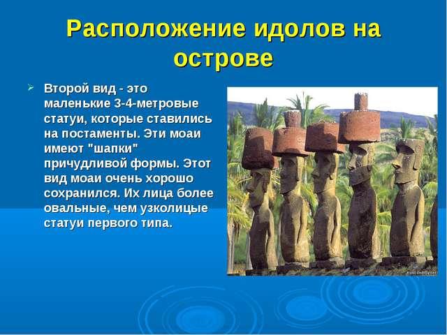 Расположение идолов на острове Второй вид - это маленькие 3-4-метровые статуи...