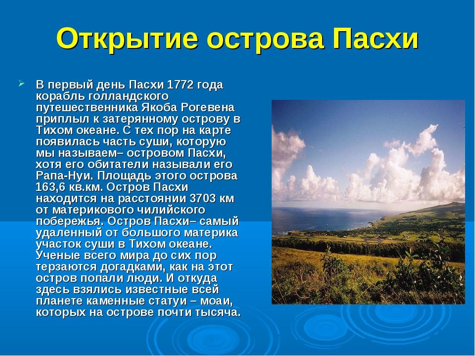 Открытие острова Пасхи В первый день Пасхи 1772 года корабль голландского пут...