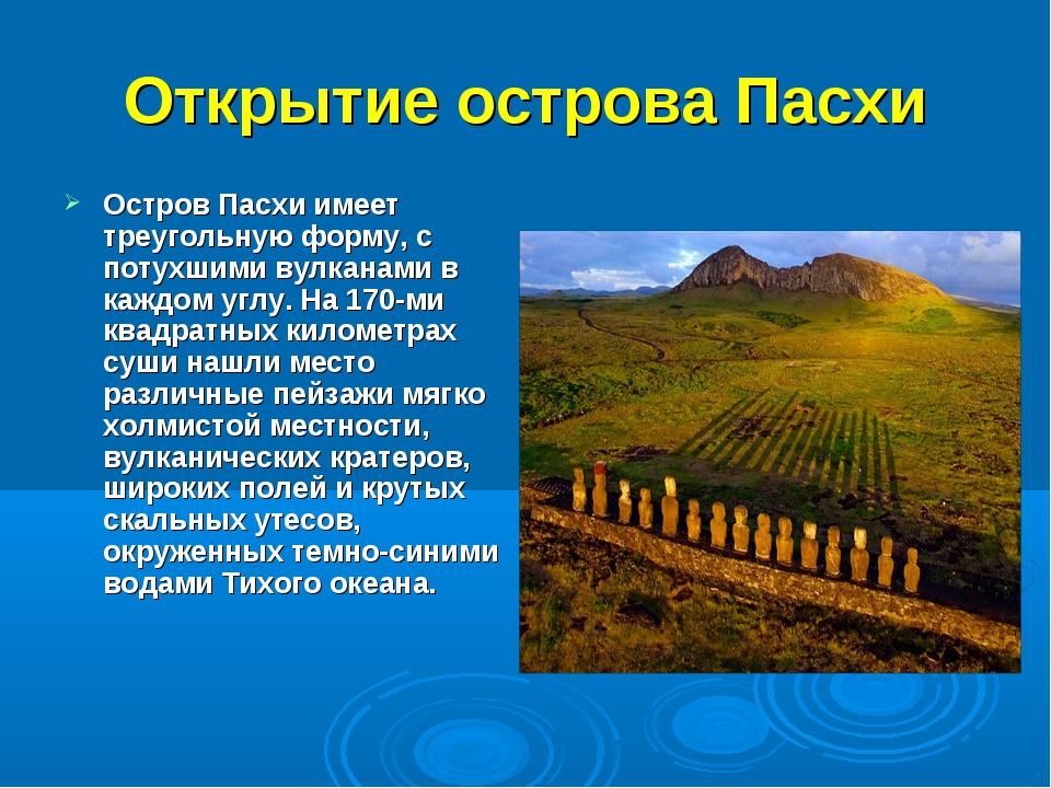 Открытие острова Пасхи Остров Пасхи имеет треугольную форму, с потухшими вулк...
