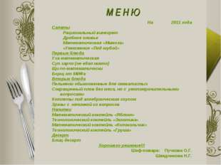 М Е Н Ю На 2011 года Салаты Рациональный винегрет Дробное оливье Математическ