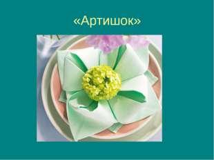 «Артишок»