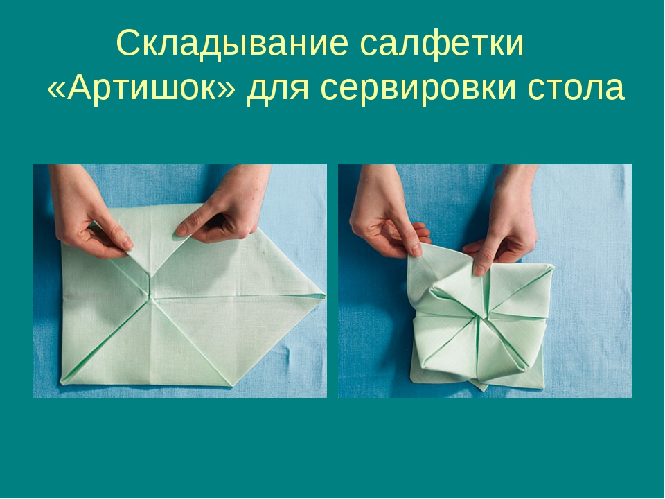 Складывание салфетки «Артишок» для сервировки стола