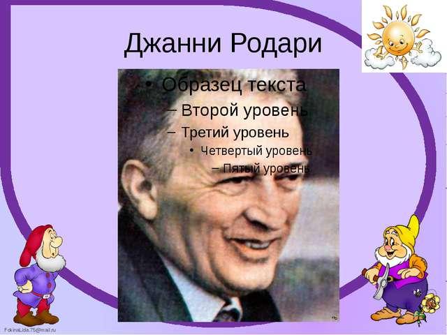 Джанни Родари FokinaLida.75@mail.ru