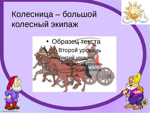 Колесница – большой колесный экипаж FokinaLida.75@mail.ru