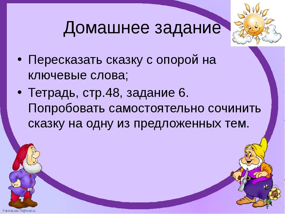 Домашнее задание Пересказать сказку с опорой на ключевые слова; Тетрадь, стр....