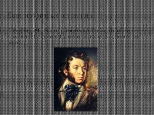 День памяти а.с. пушкина 10 февраля 2013 года исполняется 176 лет со дня гибе