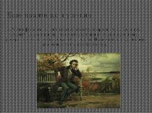 День памяти а.с. пушкина В России фамилия Пушкин известна каждому, и взрослом