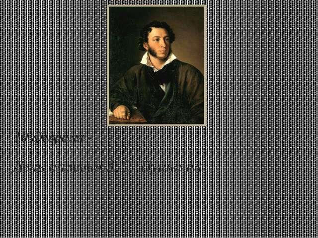День памяти А.С. Пушкина 10 февраля -